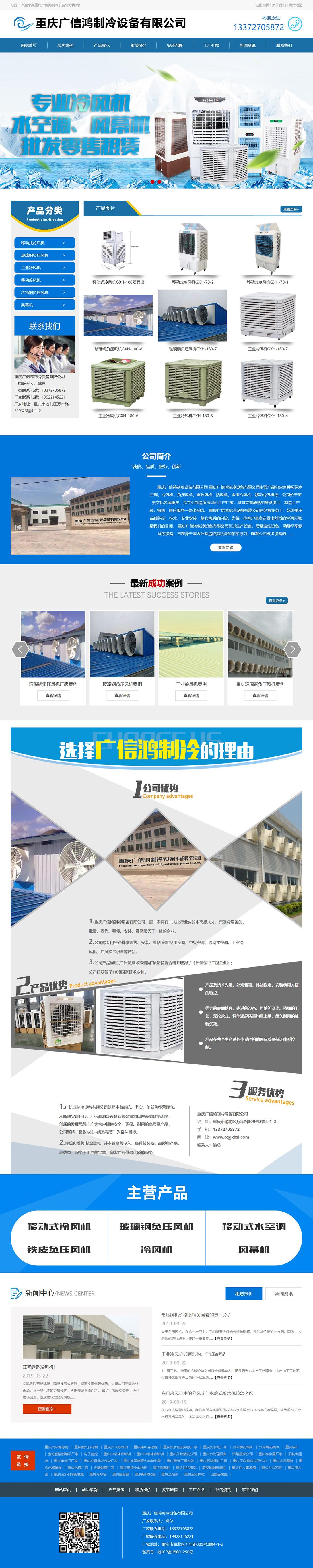 重庆广信鸿制冷设备有限公司网站