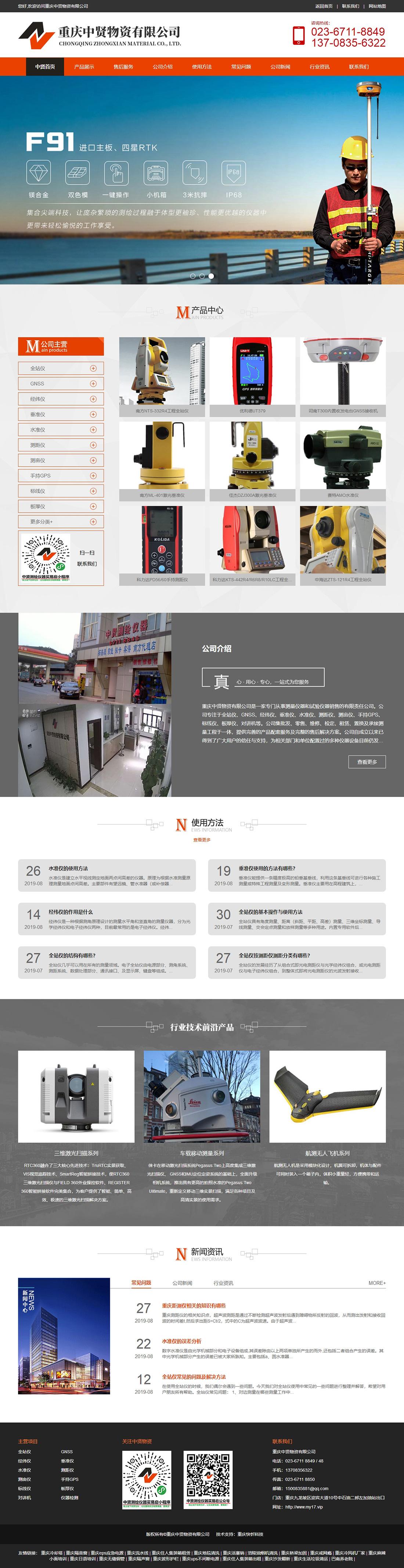 重庆中贤物资有限公司网站制作案
