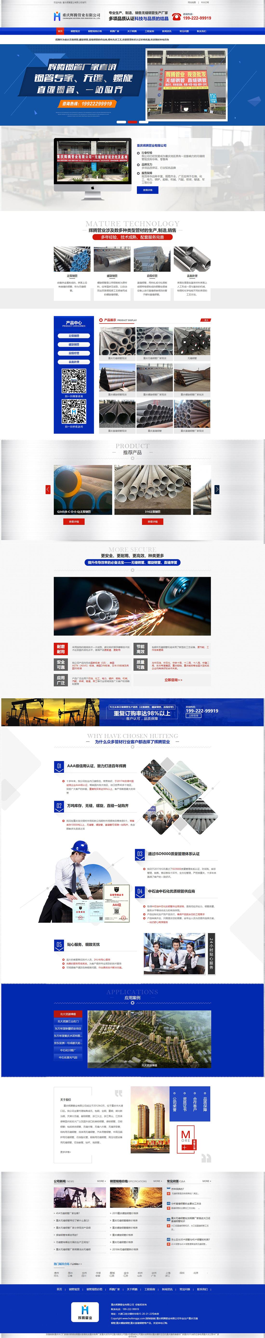 重庆辉腾管业有限公司网站建设案