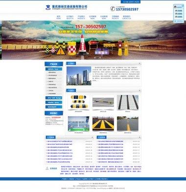 重庆路扬交通设施网站建设案例