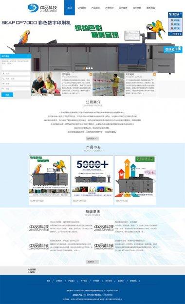 北京中品科技发展有限公司网站建设案例