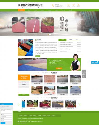 四川颖石环保科技有限公司网站建