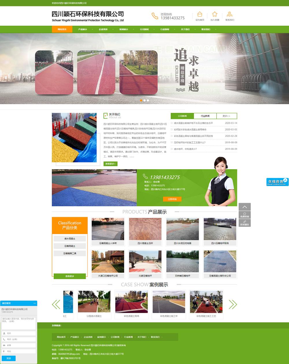 四川颖石环保科技有限公司网站建设案例