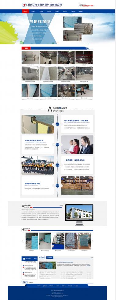 重庆汀渚节能环保科技有限公司网