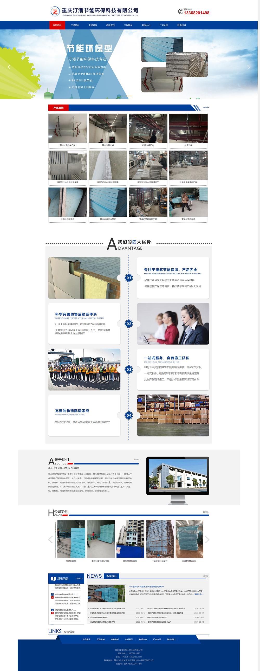 重庆汀渚节能环保科技有限公司网站建设案例