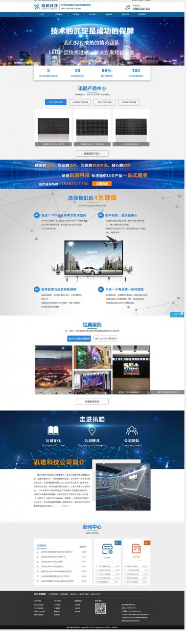 重庆讯皓科技有限公司网站建设案