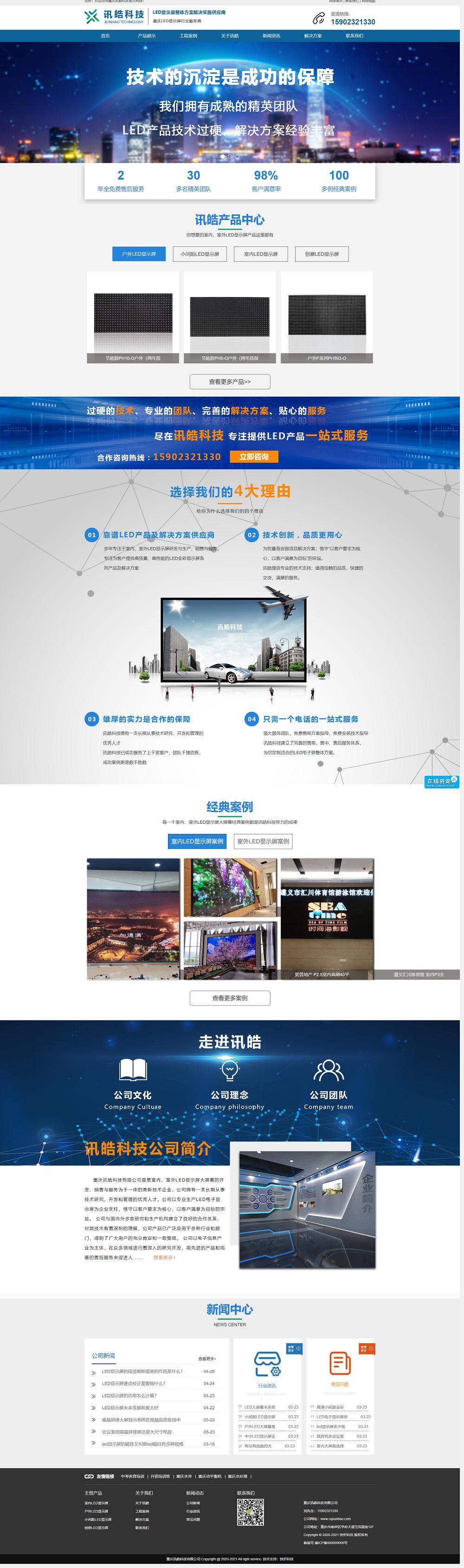 重庆讯皓科技有限公司网站建设案例