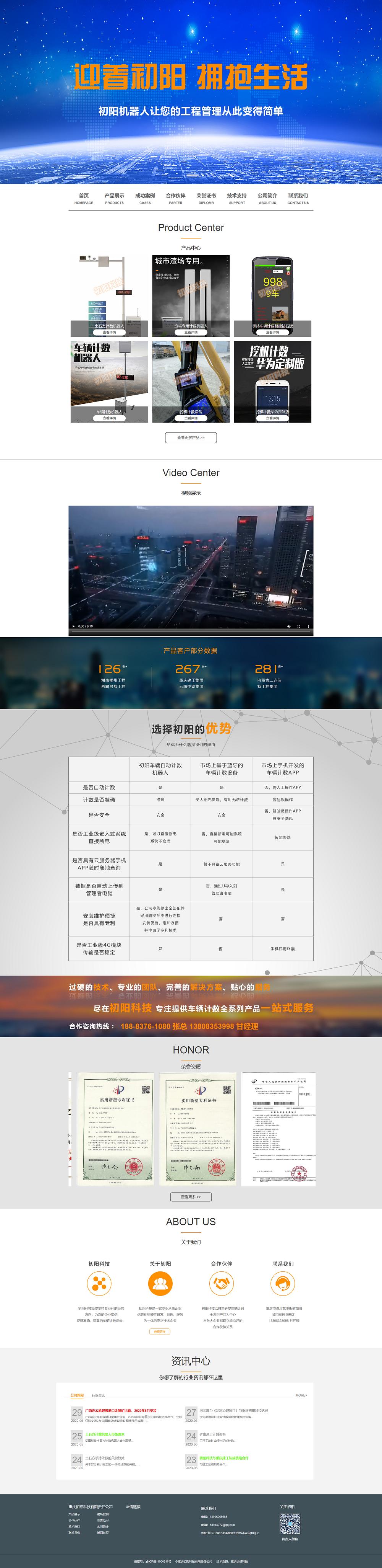 重庆初阳科技有限公司网站建设案例