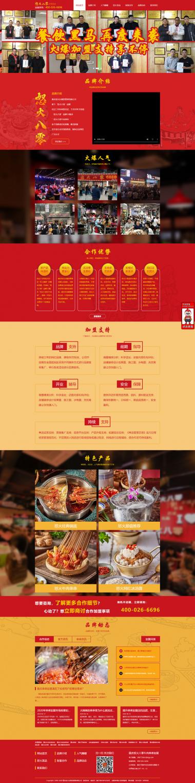 重庆怒火社餐饮管理有限公司网站建设案例
