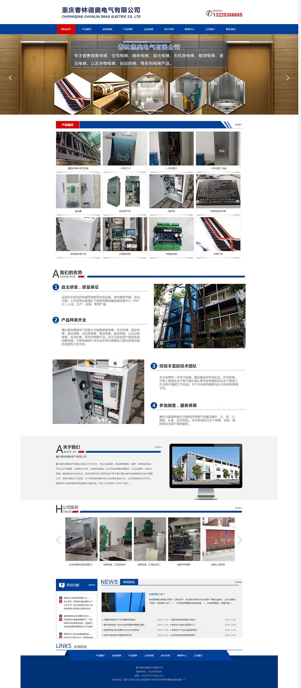 重庆春林德奥电气有限公司网站建设案例