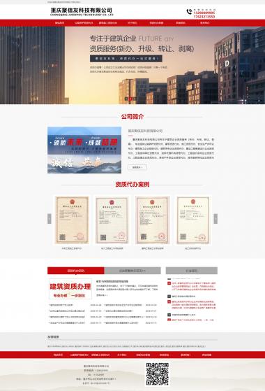 重庆聚信友科技有限公司网站建设