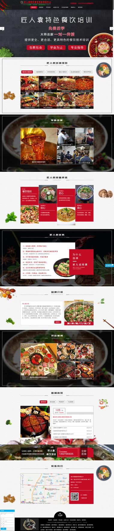匠人袁特色餐饮创业培训中心网站建设案例