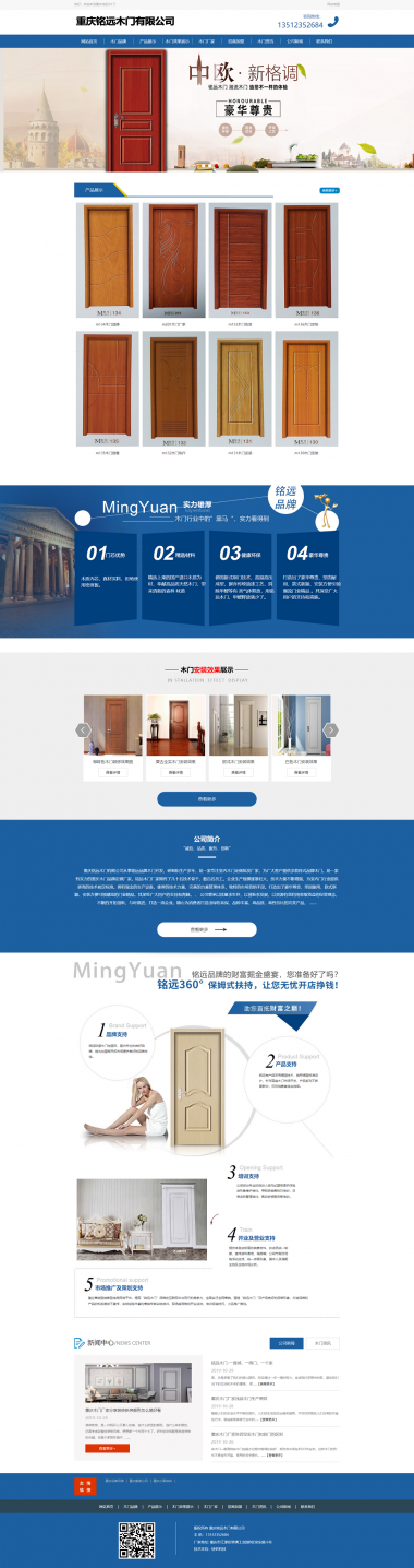 重庆铭远木门有限公司网站建设案