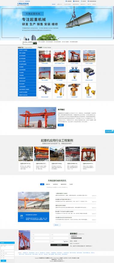 重庆天鹰起重机械有限公司网站建