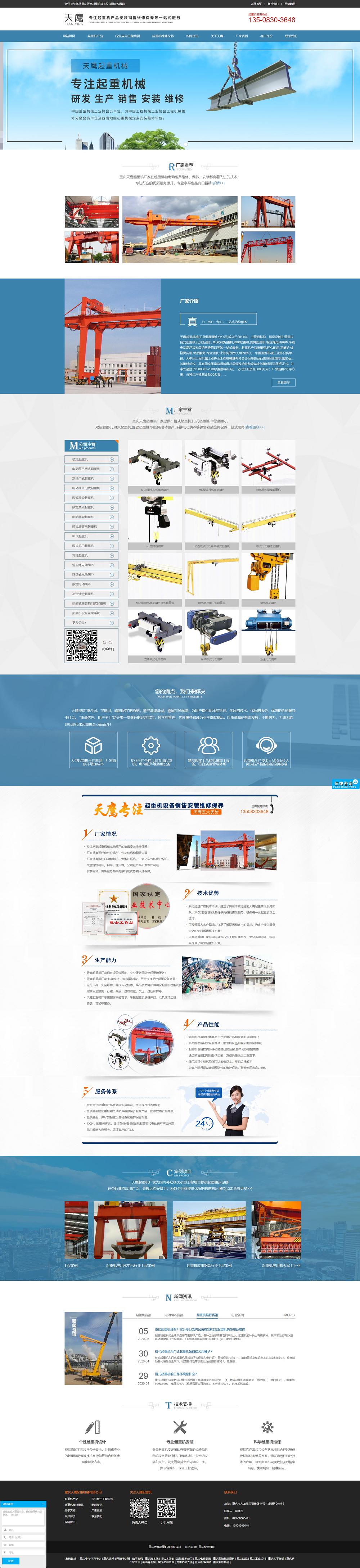 天鹰起重机械(卫华起重重庆分公司)网站建设案例