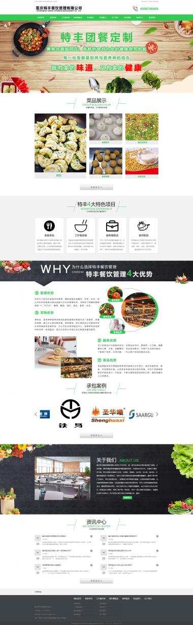 重庆特丰餐饮管理有限公司网站建