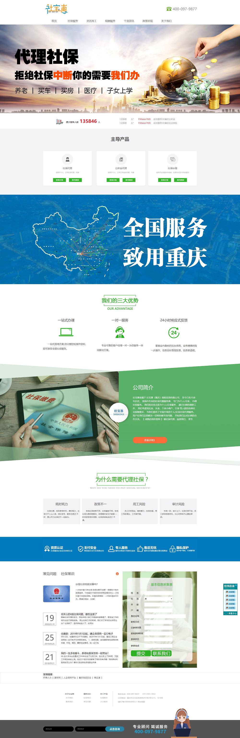 社宝惠(重庆)保险咨询有限公司网站建设案例
