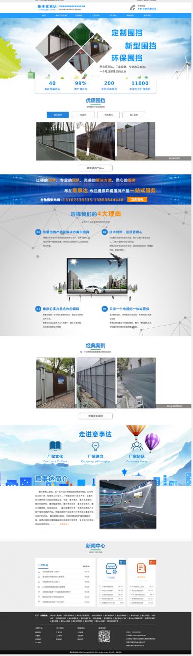 重庆意事达围挡厂家网站建设案例
