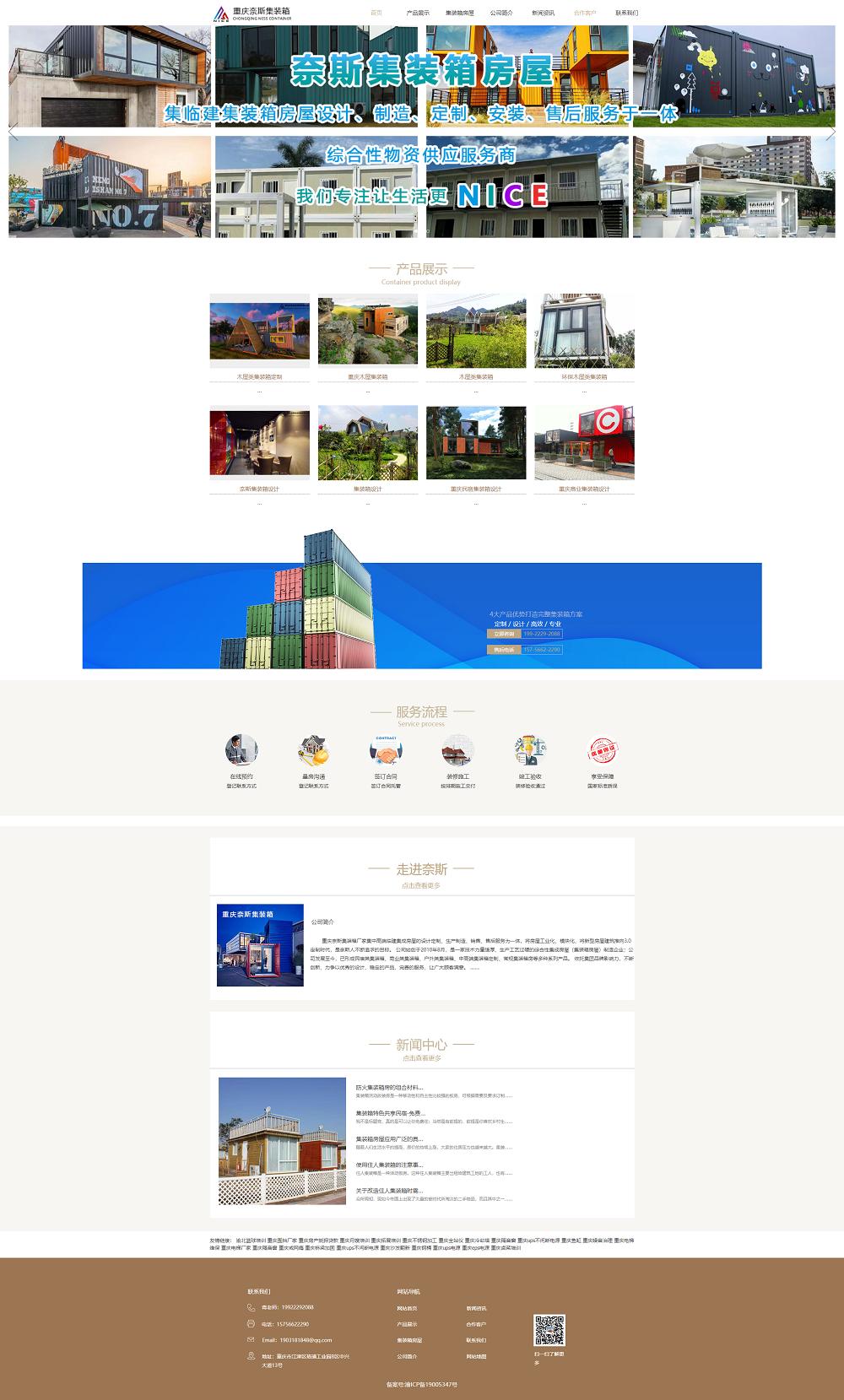 重庆奈斯集装箱厂家网站建设案例