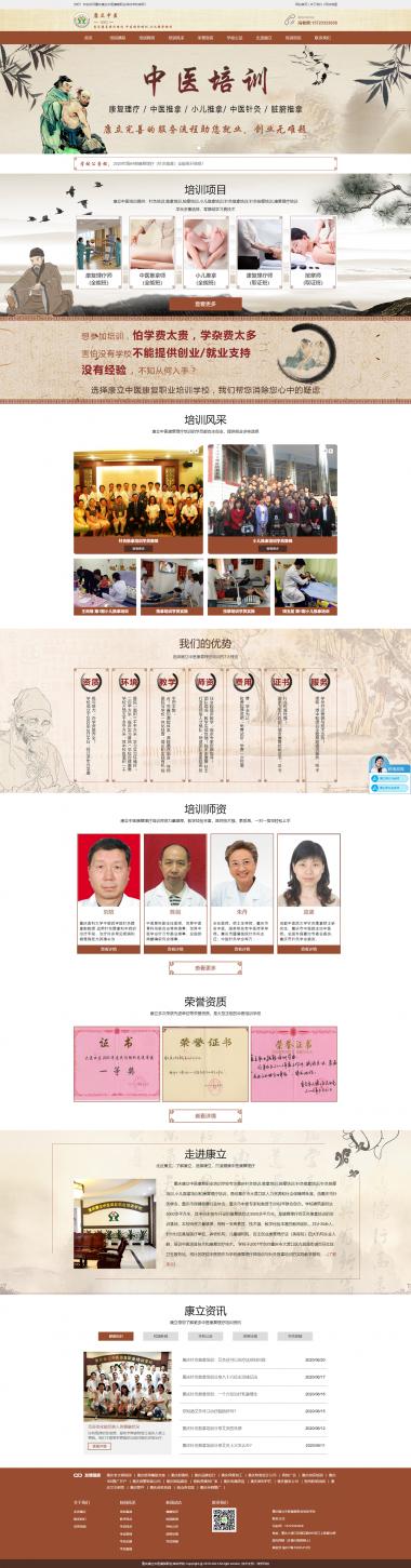 重庆康立中医康复职业培训学校网