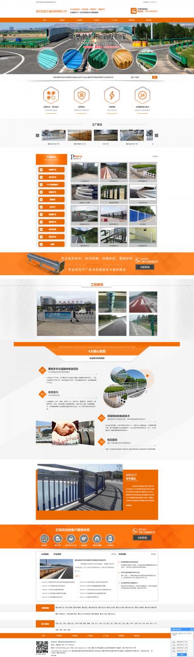重庆虹韵交通设施有限公司网站建