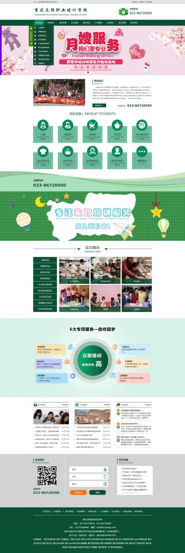 重庆众联职业培训学校网站建设案