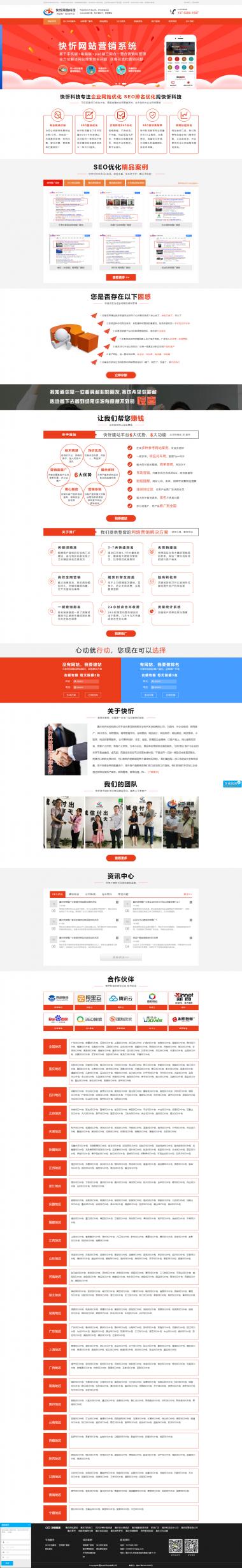 重庆快忻科技有限公司网站建设案例