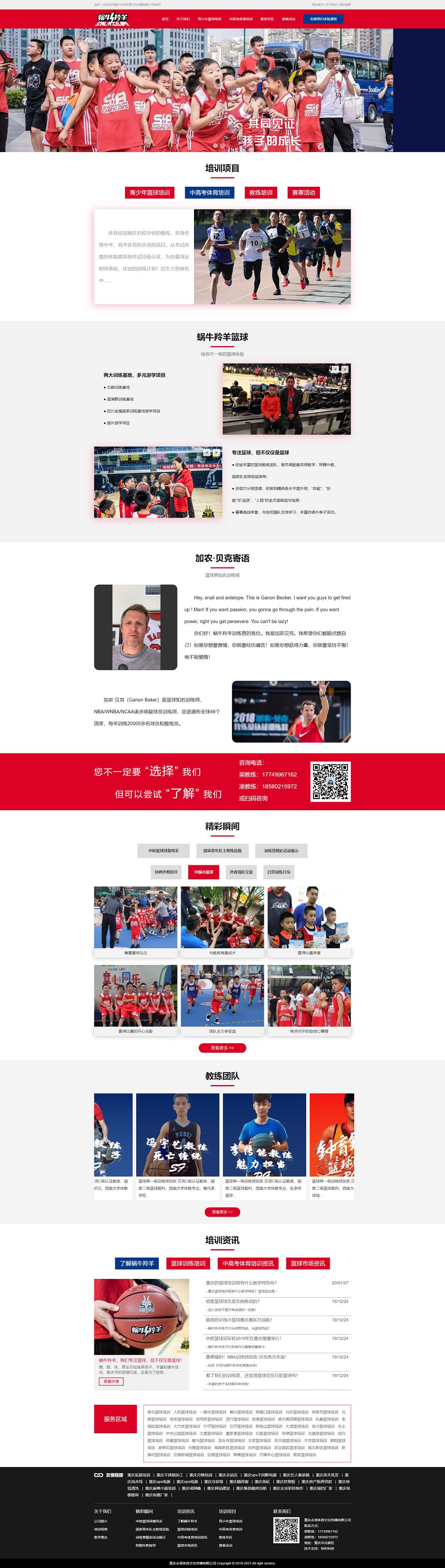 重庆永领体育文化传播有限公司网站建设案例