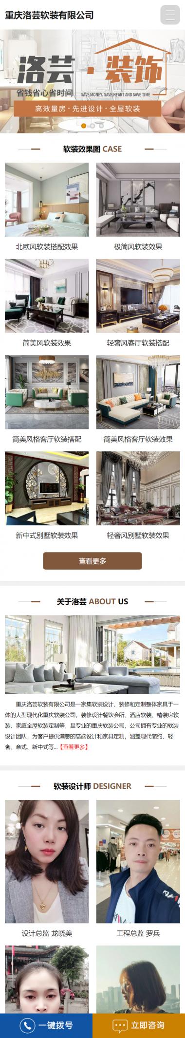 重庆洛芸软装有限公司手机站网站