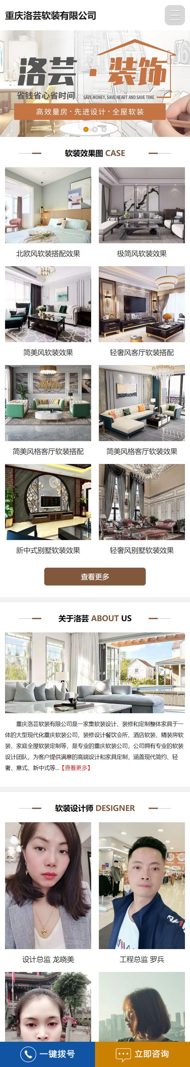 重庆洛芸软装有限公司手机站网站建设案例