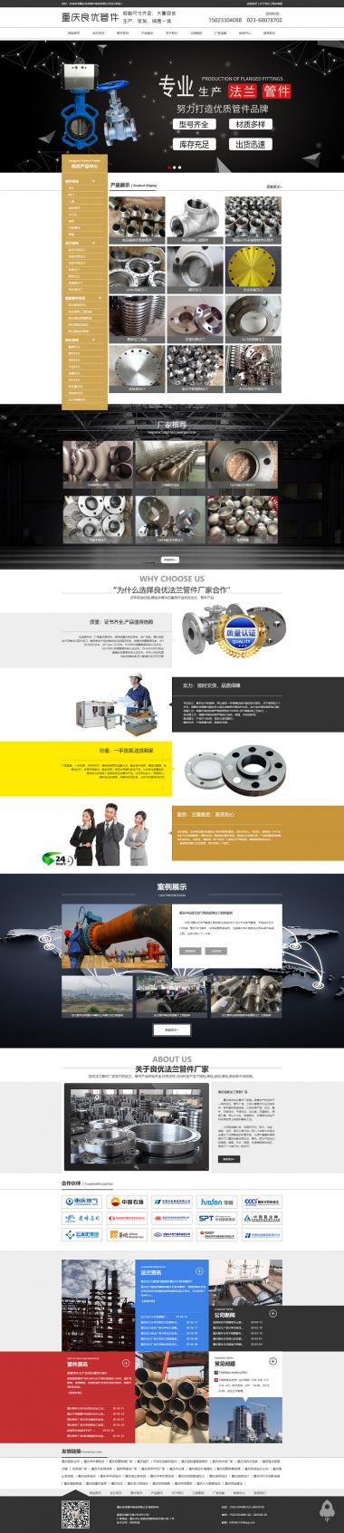 重庆良优管件制造有限公司网站建