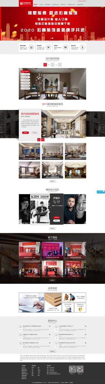 重庆宏高装饰设计有限公司网站建