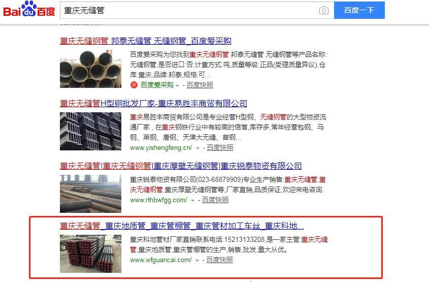 钢管行业网络推广案例