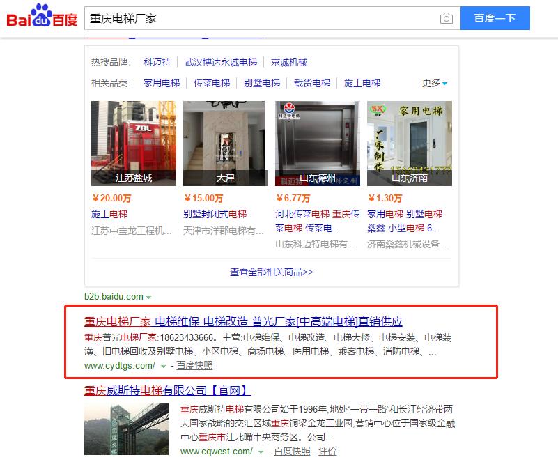 电梯行业网络推广案例